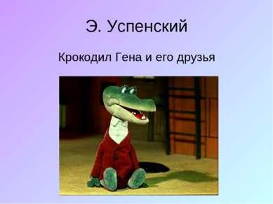 Э. Успенский Крокодил Гена и его друзья
