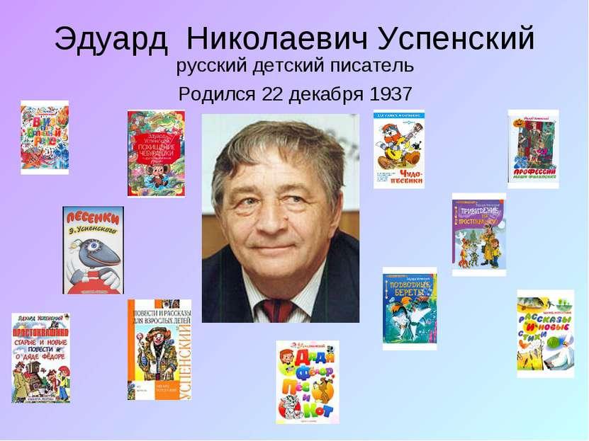 Эдуард Николаевич Успенский русский детский писатель Родился 22 декабря 1937