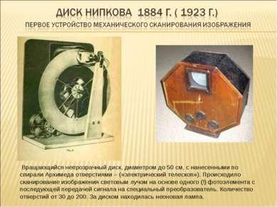 Вращающийся непрозрачный диск, диаметром до 50 см, с нанесенными по спирали А...
