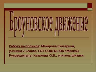 Работу выполнила: Макарова Екатерина, ученица 7 класса, ГОУ СОШ № 546 г.Москв...