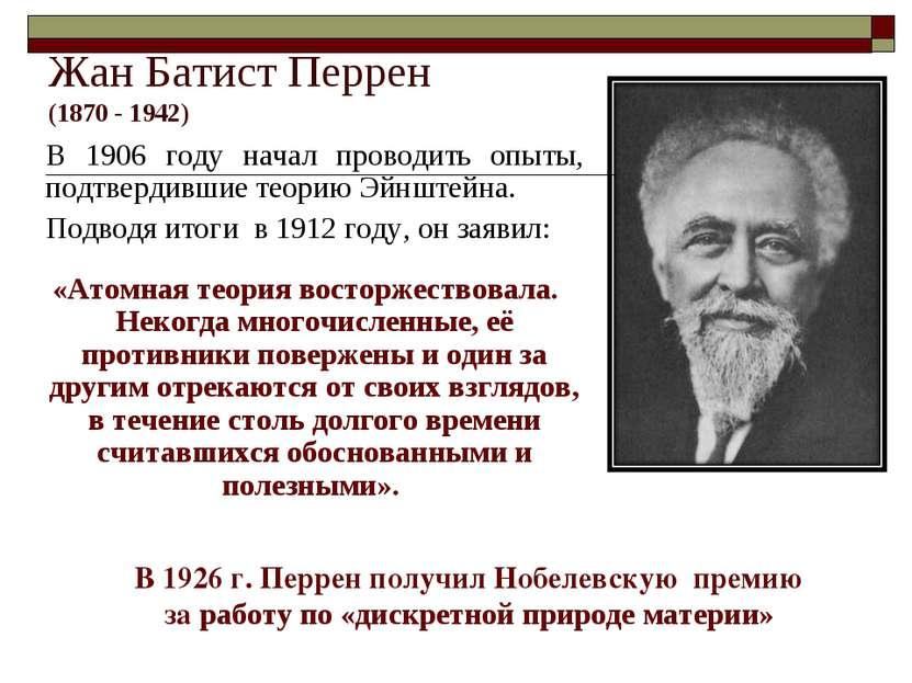 Жан Батист Перрен (1870 - 1942) В 1906 году начал проводить опыты, подтвердив...