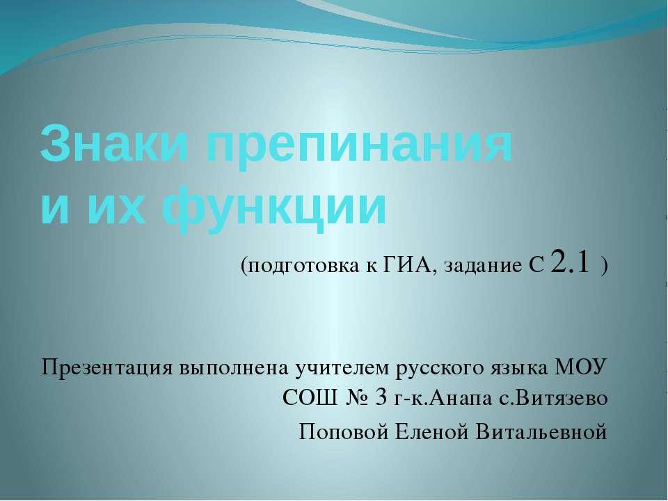Знаки препинания и их функции (подготовка к ГИА, задание С 2.1 ) Презентация ...