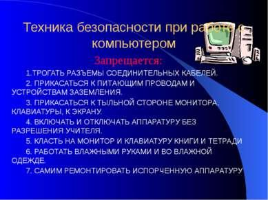 начальная школа Техника безопасности при работе с компьютером Запрещается: 1....
