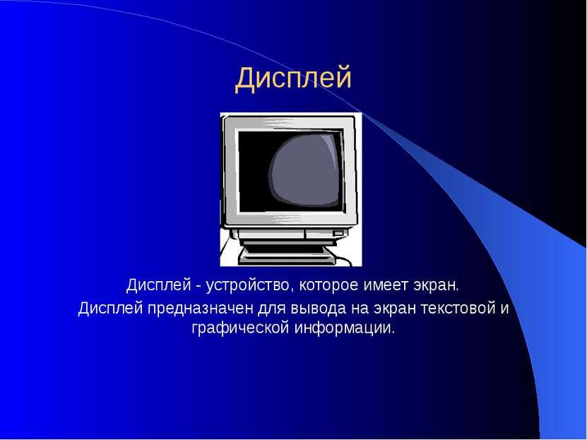начальная школа Дисплей Дисплей - устройство, которое имеет экран. Дисплей пр...
