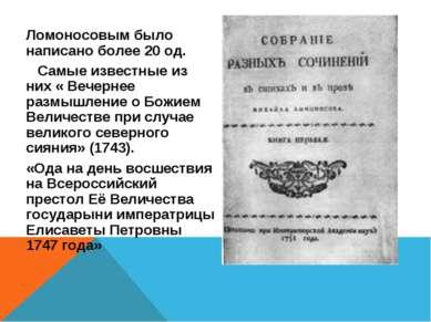 Ломоносовым было написано более 20 од. Самые известные из них « Вечернее разм...