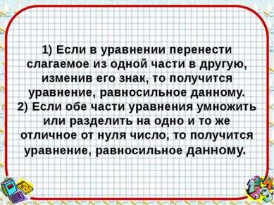 1) Если в уравнении перенести слагаемое из одной части в другую, изменив его ...