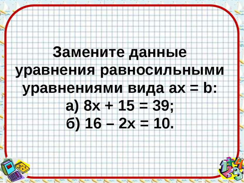 Замените данные уравнения равносильными уравнениями вида aх = b: а) 8х + 15 =...