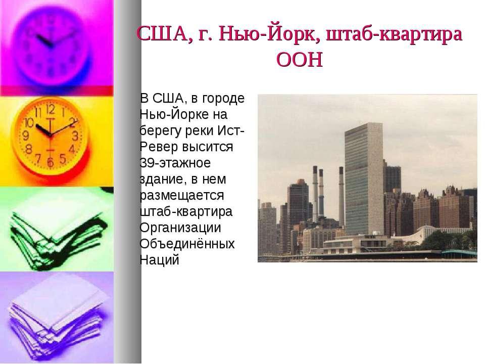 США, г. Нью-Йорк, штаб-квартира ООН В США, в городе Нью-Йорке на берегу реки ...