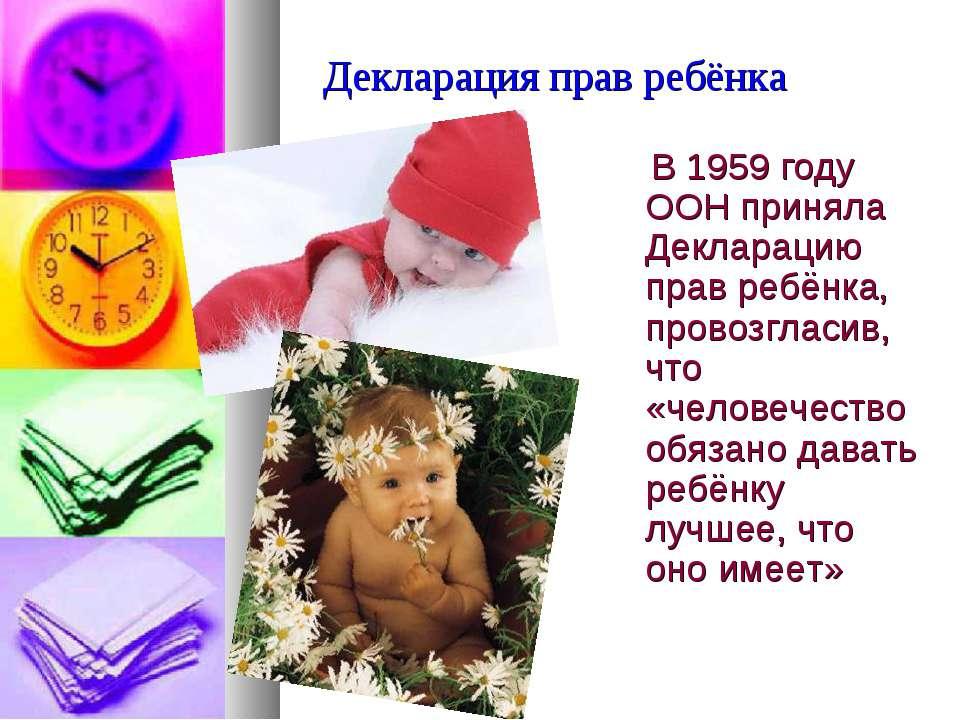 Декларация прав ребёнка В 1959 году ООН приняла Декларацию прав ребёнка, пров...