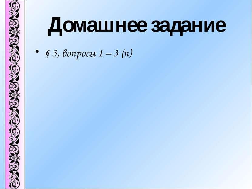 Домашнее задание § 3, вопросы 1 – 3 (п)