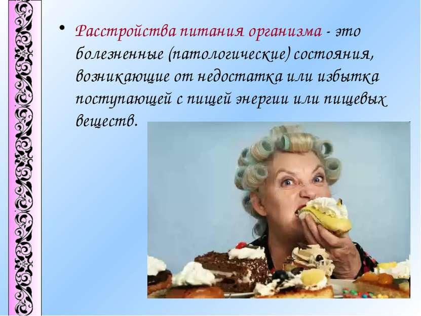 Расстройства питания организма - это болезненные (патологические) состояния, ...