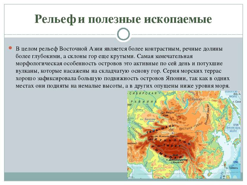Рельеф и полезные ископаемые В целом рельеф Восточной Азии является более кон...