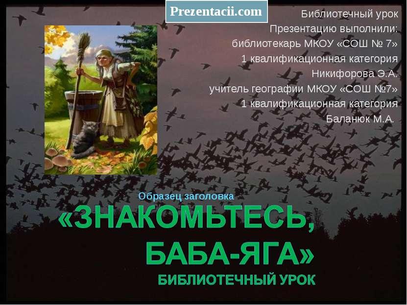 Библиотечный урок Презентацию выполнили: библиотекарь МКОУ «СОШ № 7» 1 квалиф...