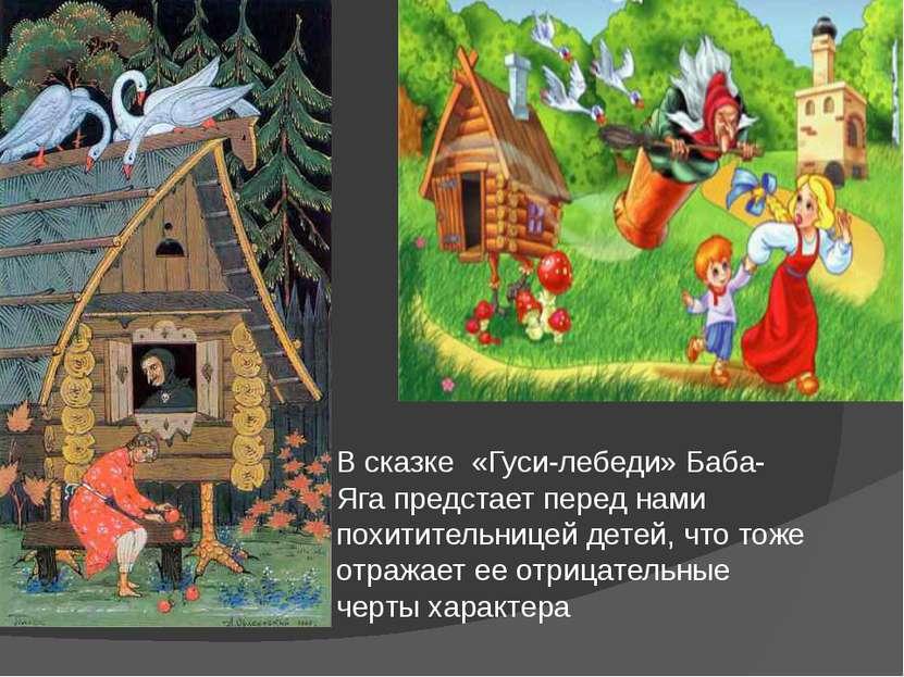 В сказке «Гуси-лебеди» Баба-Яга предстает перед нами похитительницей детей, ч...