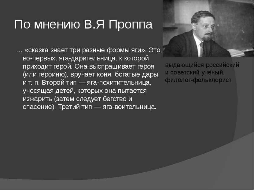 По мнению В.Я Проппа … «сказка знает три разные формы яги». Это, во-первых, я...
