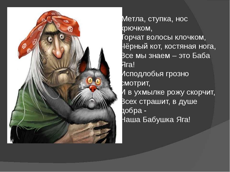 Метла, ступка, нос крючком, Торчат волосы клочком, Чёрный кот, костяная нога,...
