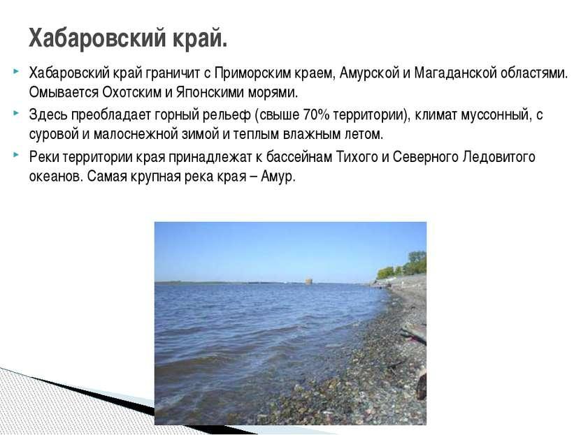 Хабаровский край граничит с Приморским краем, Амурской и Магаданской областям...