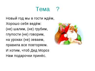 Тема ? Новый год мы в гости ждём, Хорошо себя ведём: (не) шалим, (не) грубим,...