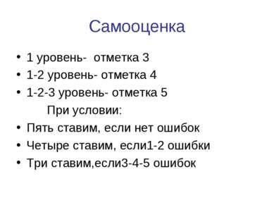 Самооценка 1 уровень- отметка 3 1-2 уровень- отметка 4 1-2-3 уровень- отметка...