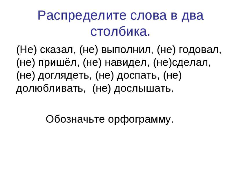 Распределите слова в два столбика. (Не) сказал, (не) выполнил, (не) годовал, ...