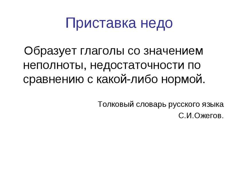 Приставка недо Образует глаголы со значением неполноты, недостаточности по ср...