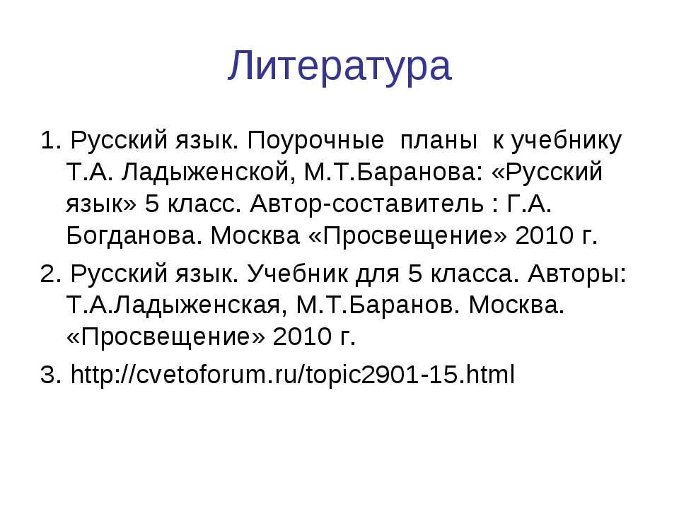 Литература 1. Русский язык. Поурочные планы к учебнику Т.А. Ладыженской, М.Т....