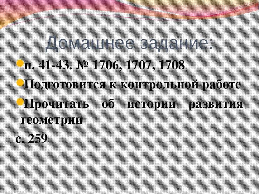 Домашнее задание: п. 41-43. № 1706, 1707, 1708 Подготовится к контрольной раб...