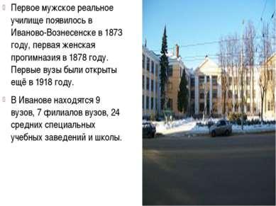 Первое мужское реальное училище появилось в Иваново-Вознесенске в 1873 году, ...