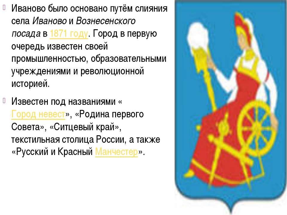 Иваново было основано путём слияния селаИвановоиВознесенского посадав187...