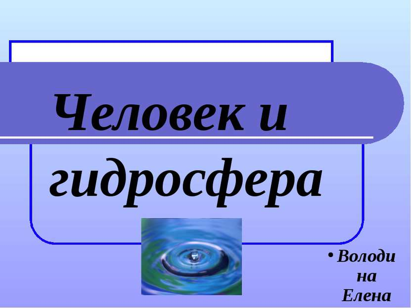Человек и гидросфера Володина Елена Николаевна
