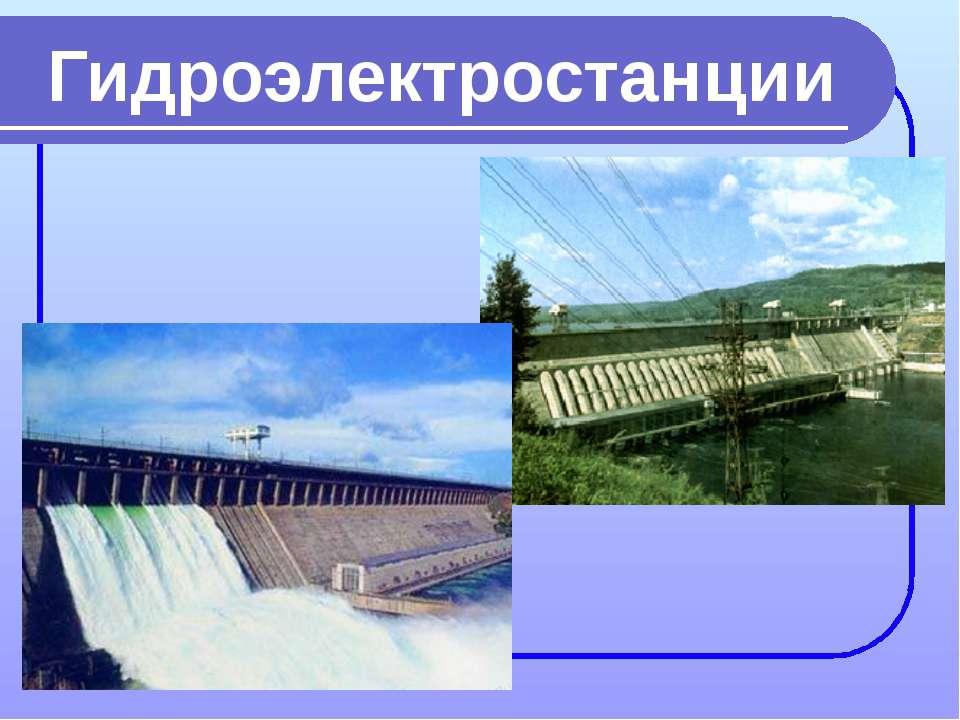 Гидроэлектростанции