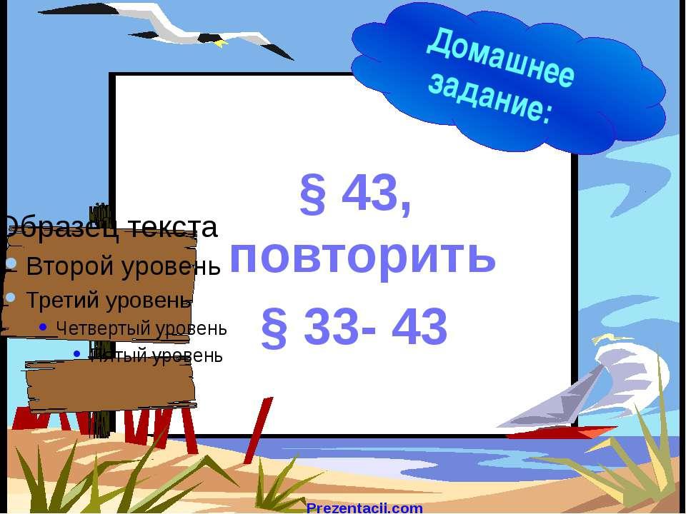 Домашнее задание: § 43, повторить § 33- 43