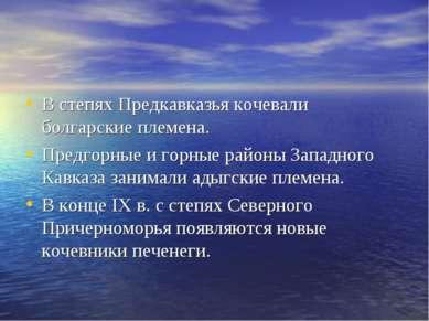 В степях Предкавказья кочевали болгарские племена. Предгорные и горные районы...