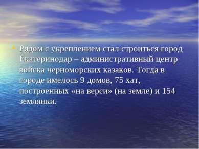 Рядом с укреплением стал строиться город Екатеринодар – административный цент...
