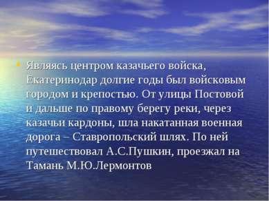 Являясь центром казачьего войска, Екатеринодар долгие годы был войсковым горо...