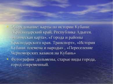 Оборудование: карты по истории Кубани: «Краснодарский край, Республика Адыгея...
