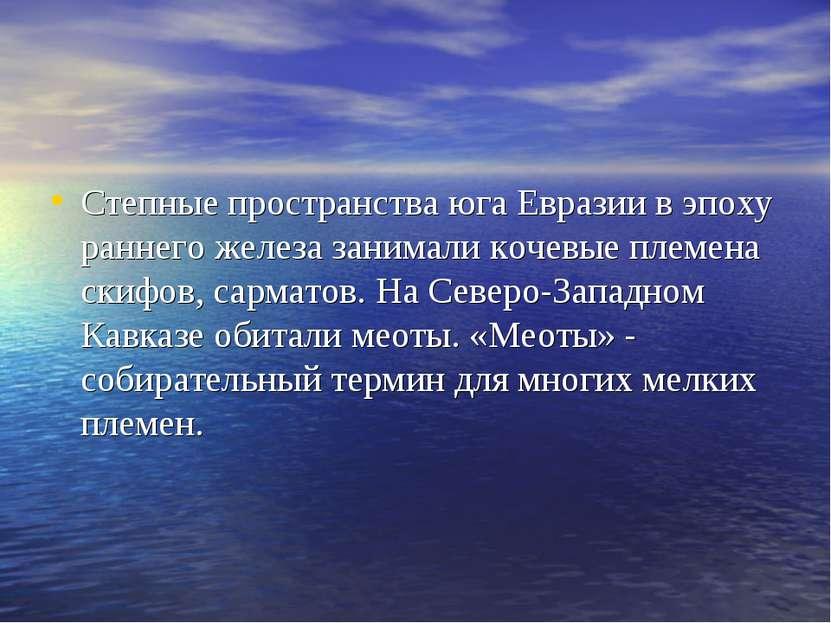 Степные пространства юга Евразии в эпоху раннего железа занимали кочевые плем...