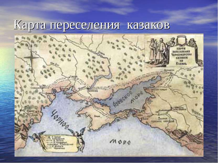 Карта переселения казаков