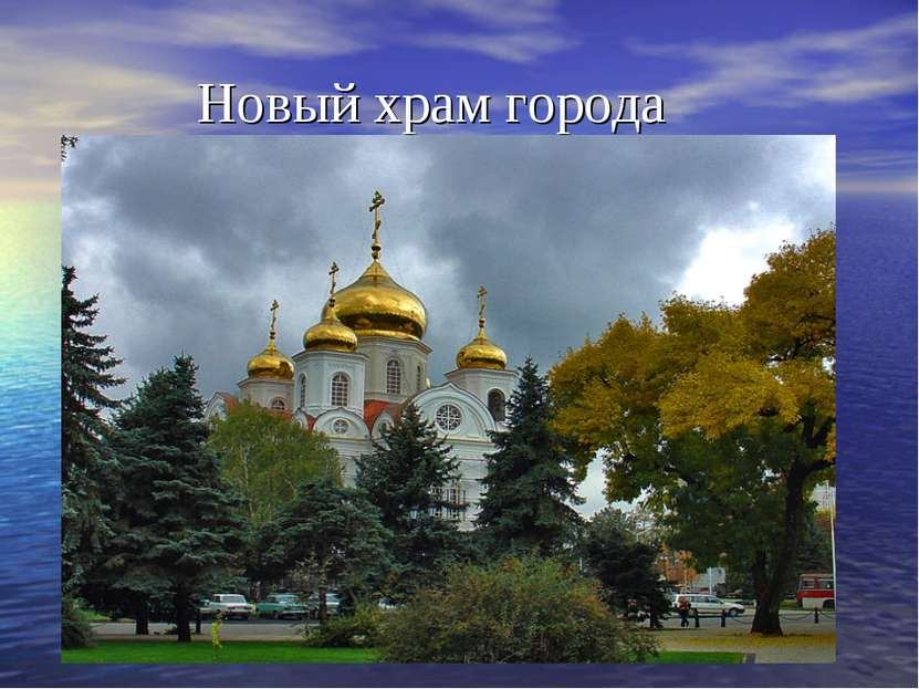 Новый храм города