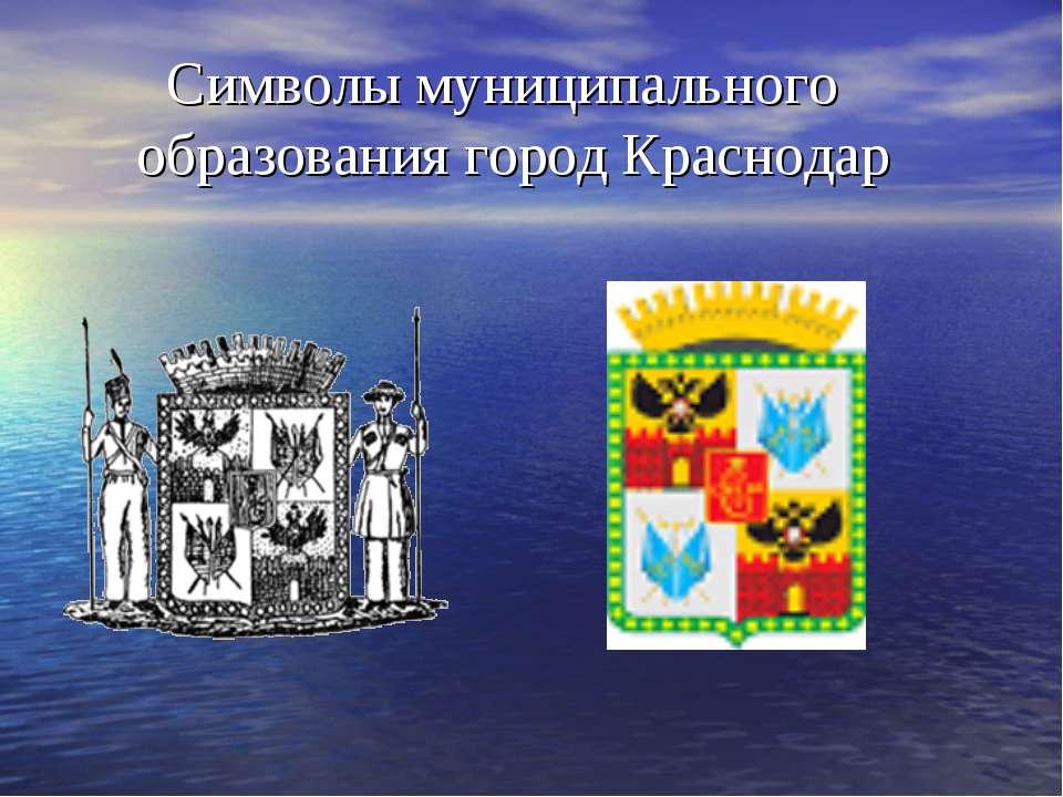 Символы муниципального образования город Краснодар