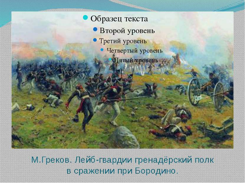 М.Греков. Лейб-гвардии гренадёрский полк в сражении при Бородино.
