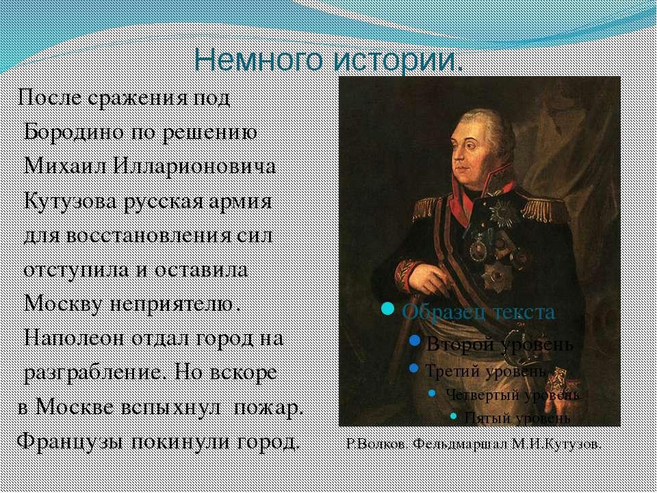 Немного истории. После сражения под Бородино по решению Михаил Илларионовича ...