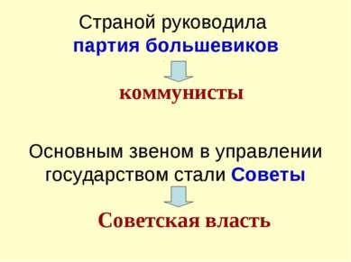 Страной руководила партия большевиков коммунисты Основным звеном в управлении...
