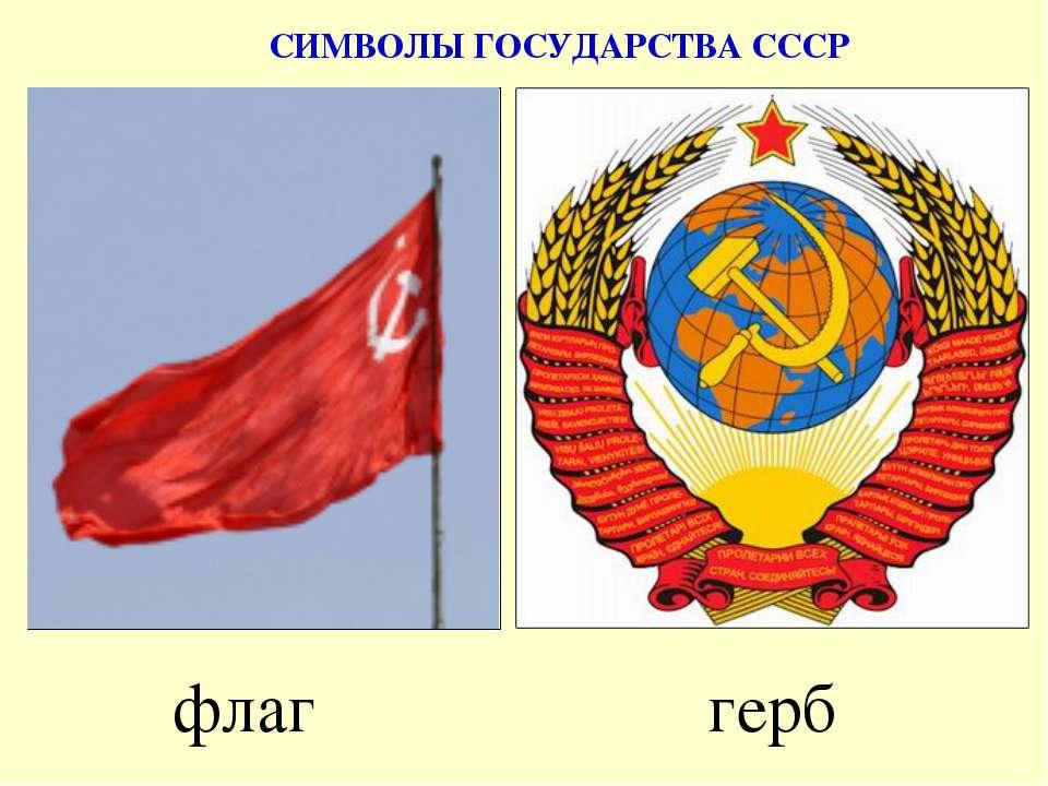 флаг герб СИМВОЛЫ ГОСУДАРСТВА СССР