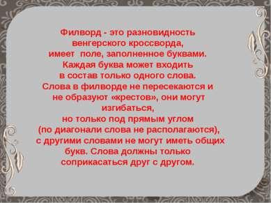 Филворд - это разновидность венгерского кроссворда, имеет поле, заполненное б...