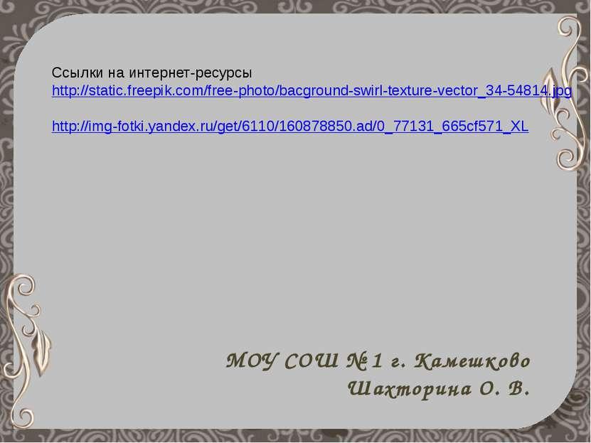 Ссылки на интернет-ресурсы http://static.freepik.com/free-photo/bacground-swi...