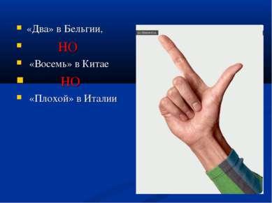 «Два» в Бельгии, НО «Восемь» в Китае НО «Плохой» в Италии