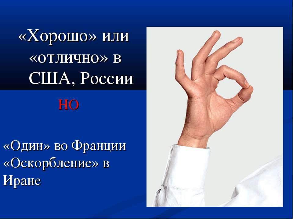 «Хорошо» или «отлично» в США, России НО «Один» во Франции «Оскорбление» в Иране