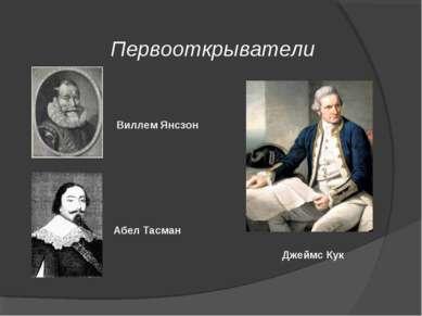 Джеймс Кук Виллем Янсзон Абел Тасман Первооткрыватели