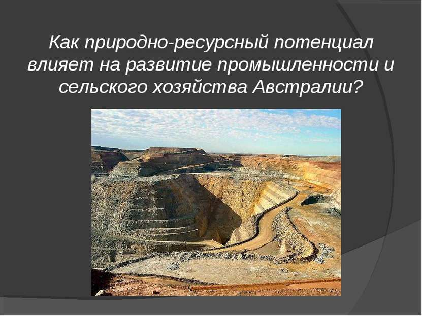Как природно-ресурсный потенциал влияет на развитие промышленности и сельског...